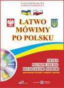 Легко розмовляємо польською мовою. Навчальний посібник з компакт-диском.