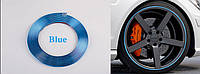Декоративная ХРОМ СИНИЙ защитная молдинг лента для колес,дисков,титанов (защита от сколов,царапин) WHEEL PRO