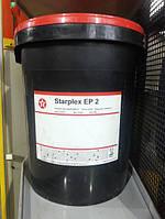 Высокотемпературная смазка Texaco Starplex ep2 (18кг)