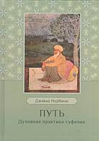 Путь. Духовная практика суфизма. Нурбахш Д.