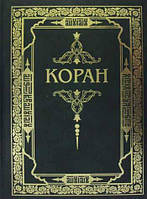 Коран. Перевод и комментарии О. Османов