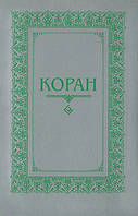 Коран. Перевод и комментарии О. Османов, фото 1