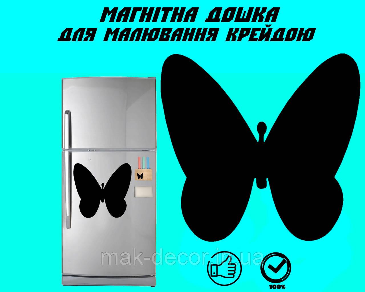 Магнітна дошка на холодильник Метелик L (20х25см)