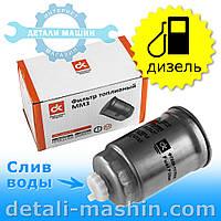 Фильтр топливный МТЗ (Д-240, 245) тонкой очистки дизельного топлива с отстойником