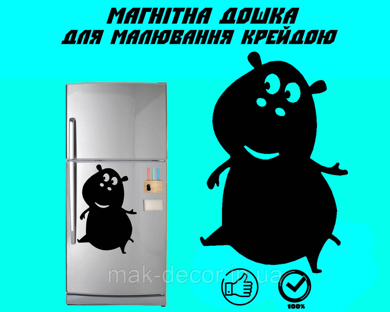 Магнітна дошка на холодильник Бегемот Глорія L (20х30см)