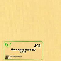 Рулонные шторы Одесса Ткань Шёлк Alu Блэк-аут Жёлтый