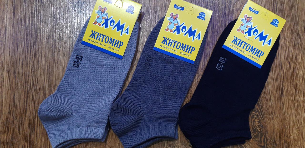 """Дитячі стрейчеві короткі шкарпетки""""ХОМА Master"""" Житомир 18-20(5-7 років)"""