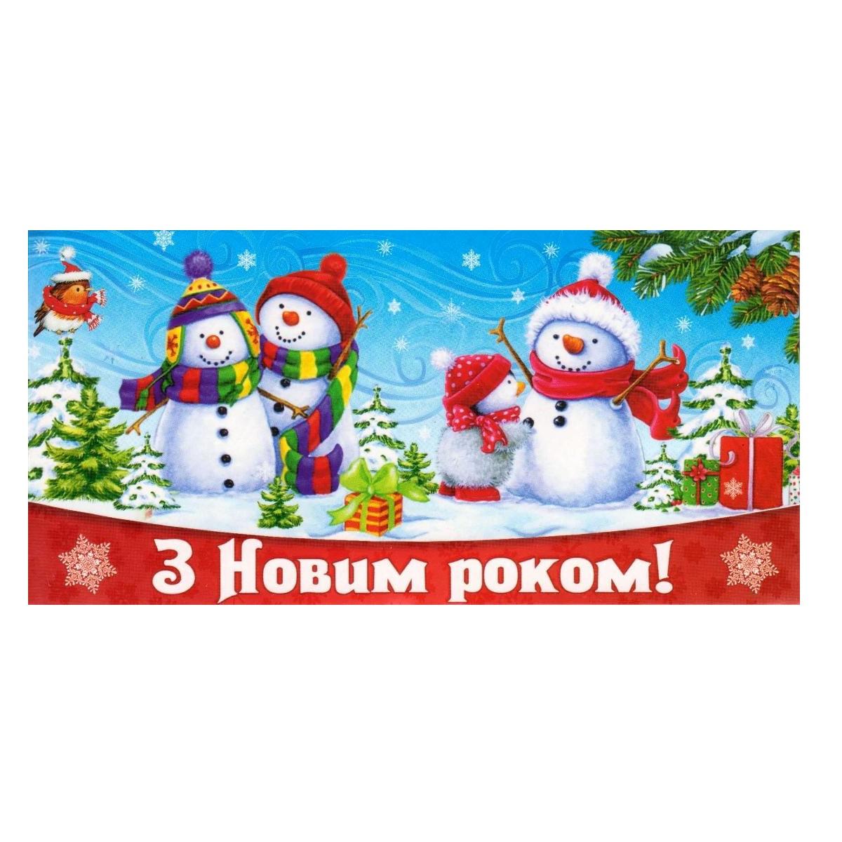 """Открытка-конверт """"З Новим Роком!"""" 12.932"""