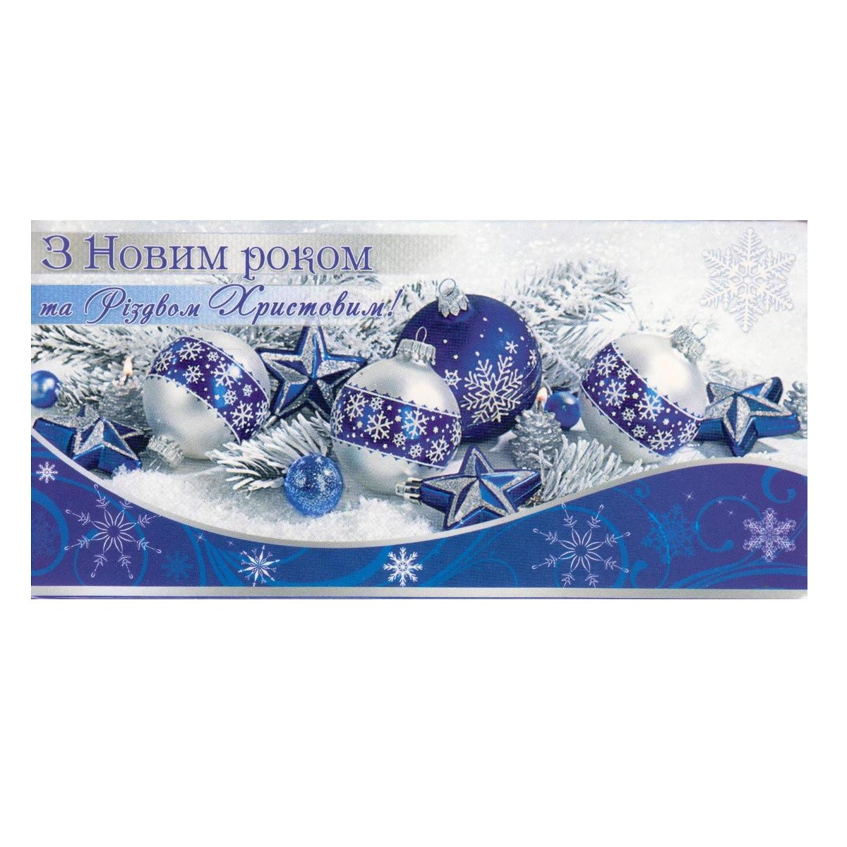 """Открытка-конверт """"З Новим Роком та Різдвом Христовим!"""" 12.935"""