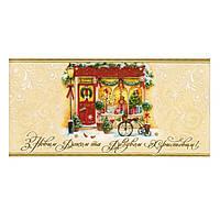 """Открытка-конверт """"З Новим Роком та Різдвом Христовим!"""" 12.937"""