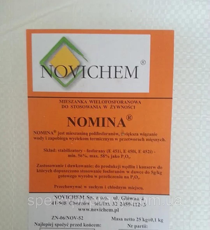 Фосфат пищевой Номина 50г (Е450, Е451, Е452) 🇵🇱