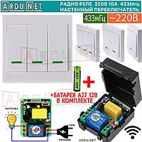 Радио настенный 3 кнопки пульт-выключатель передатчик + приемник для радиореле 433 МГц радио реле проходной