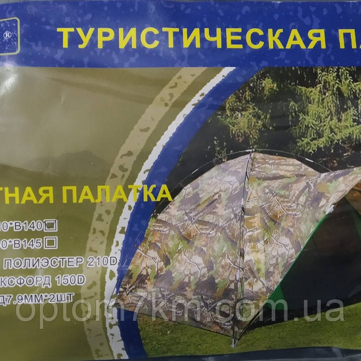 Палатка туристическая 210x240x145
