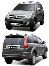 Кузовные запчасти для Great Wall Hover 2005-