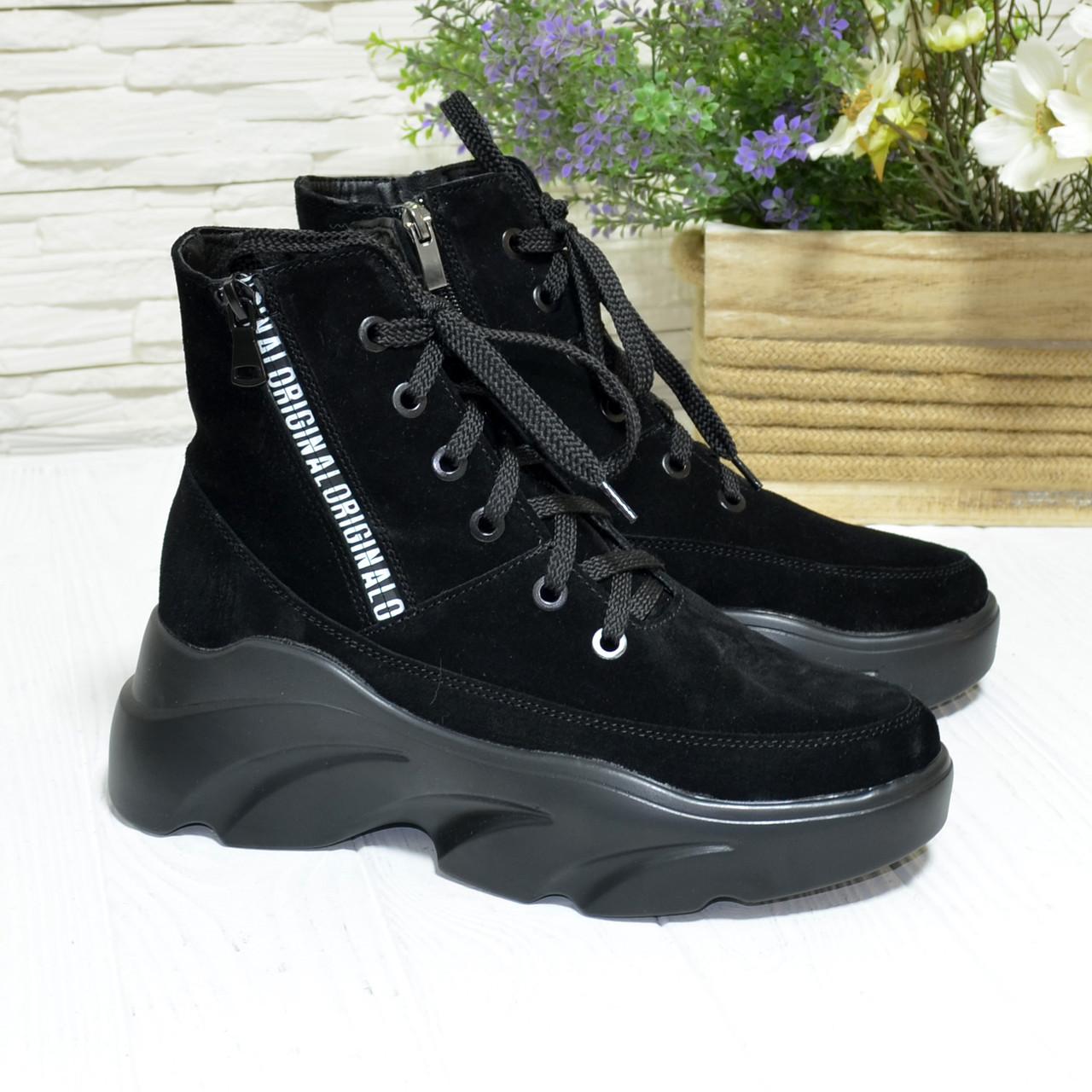 Ботинки замшевые зимние в спортивном стиле