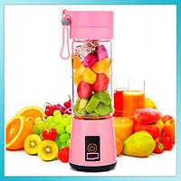 Блендер портативный USB Juice Cup Smoothie Maker с аккумулятором Розовый, фото 1