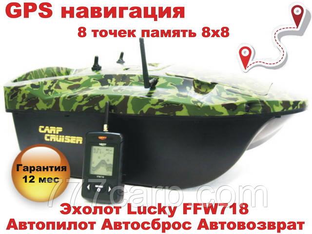 CarpCruiser Boat СF7-GPS Автопилот 8х8 эхолот Lucky FFW718 GPS навигация 8 точек память кораблик для прикормки