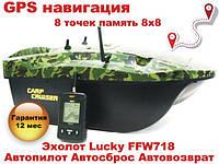 CarpCruiser Boat СF7-GPS Автопилот 8х8 эхолот Lucky FFW718 GPS навигация 8 точек память кораблик для прикормки, фото 1