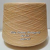 Слонимская пряжа для вязания в бобинах - полушерсть № 817 - НЕКТАР - 0,94кг
