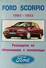 FORD SCORPIO   Модели 1985-1993 гг.   Руководство по эксплуатации и техническому обслуживанию