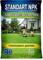 Комплексное минеральное удобрение газон весна-лето, 2 кг, Агрохимпак
