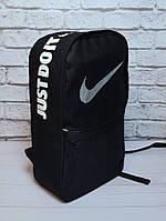 Городской рюкзак в стиле Nike мужской/женский спортивный молодёжный/подростковый/школьный Сумка Найк | Черный