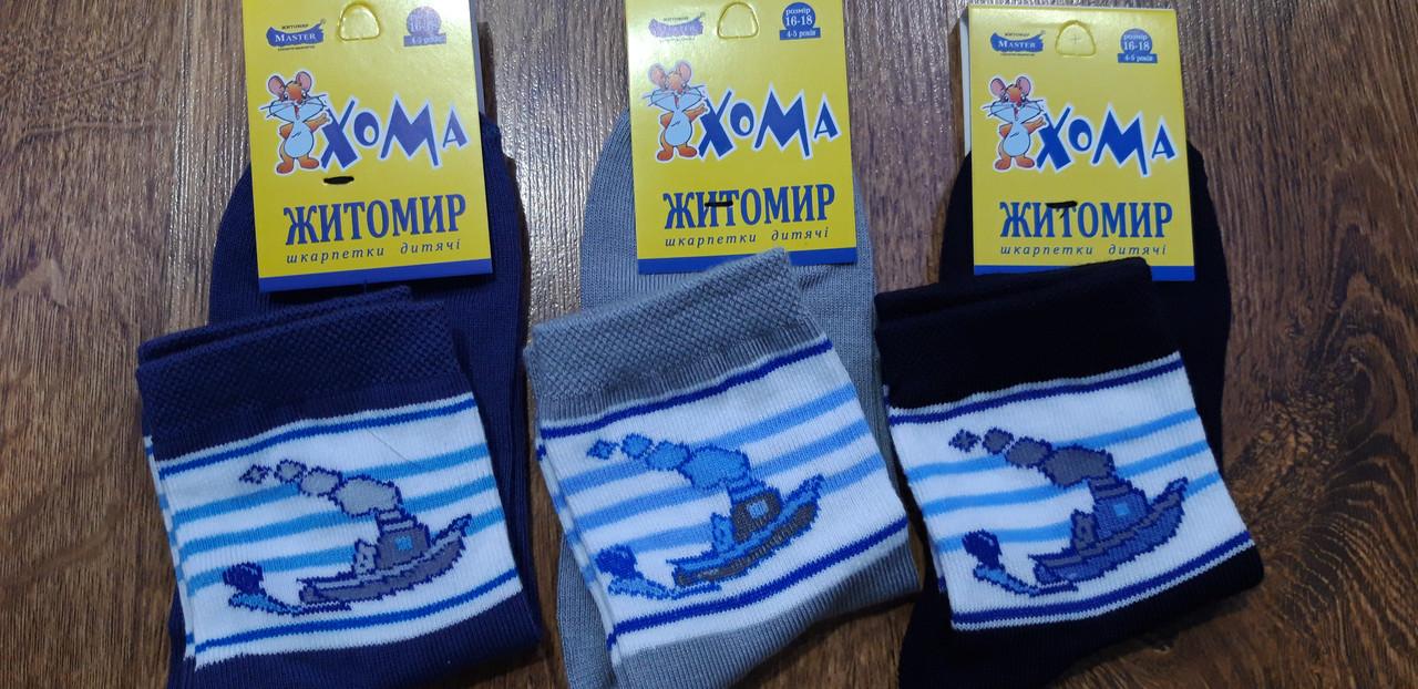 """Дитячі стрейчеві шкарпетки""""ХОМА Master"""" Житомир Кораблик 16-18(4-5 років)"""