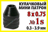 Кулачковый патрон № 1s резьба 8x0.75 зажим 0,3-3,9 для гравера бормашинки дрели Dremel