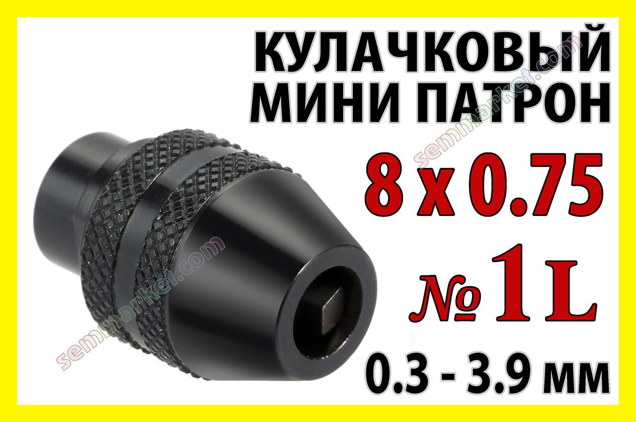 Кулачковый патрон № 1L резьба 8x0.75 сверло 0,3-3,9 для гравера бормашинки дрели Dremel