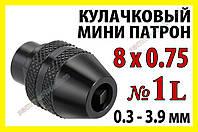 Кулачковый патрон № 1L резьба 8x0.75 сверло 0,3-3,9 для гравера бормашинки дрели Dremel, фото 1