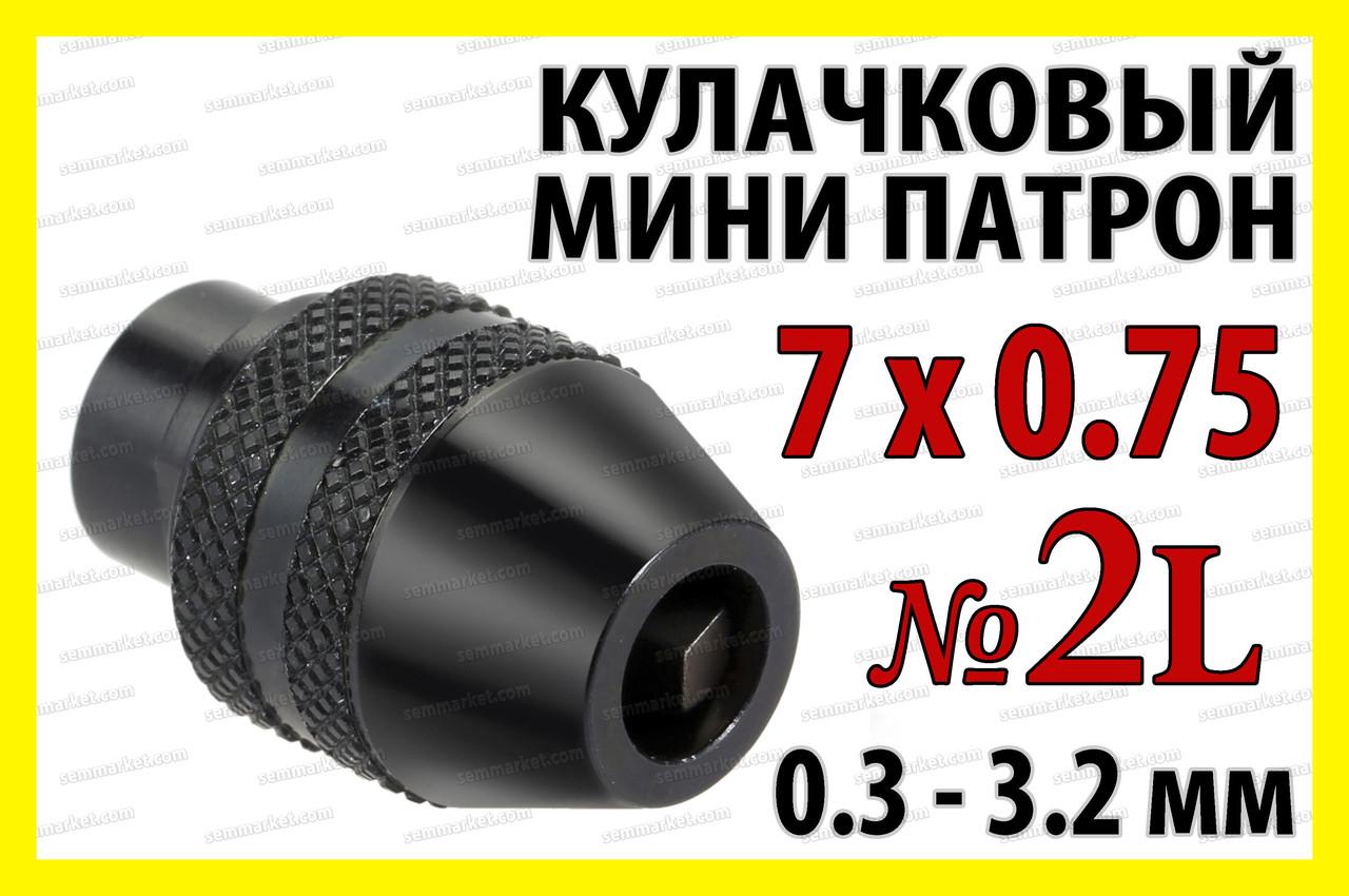 Кулачковый патрон № 2L резьба 7x0.75 зажим 0,3-3,2 для гравера бормашинки дрели Dremel