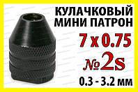 Кулачковый патрон № 2s резьба 7x0.75 зажим 0,3-3,2 для гравера бормашинки дрели Dremel