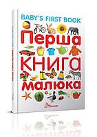 Найкращий подарунок: Перша книга малюка з англ.мовою укр(Талант)