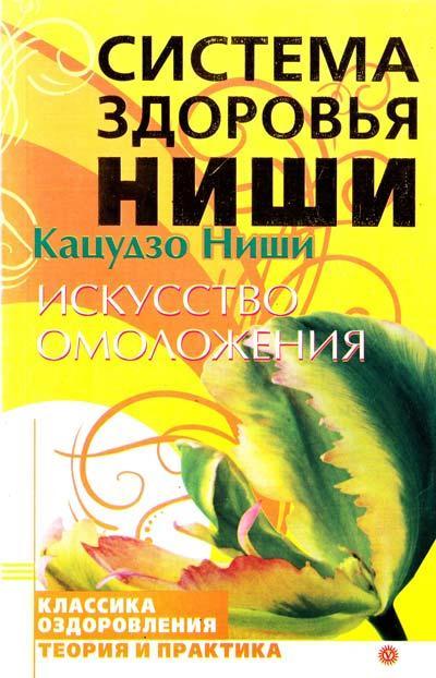 """Книга """"Искусство омоложения"""" Ниши Кацудзо (Мягкий переплет)"""