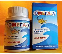 Рыбий жир из печени трески (для детей) 60 капсул