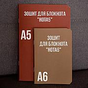 Запасна зошит для шкіряного блокнота «Nota5» формат A5