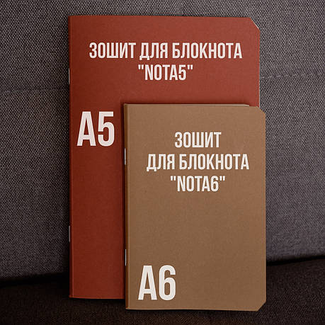 Запасная тетрадь для кожаного блокнота «Nota5» от pan Krepko A5, фото 2