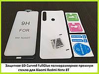 Стекло 6D Curved FullGlue изогнутое премиум для Xiaomi Redmi Note 8T  + защитная карбоновая прозрачная пленка