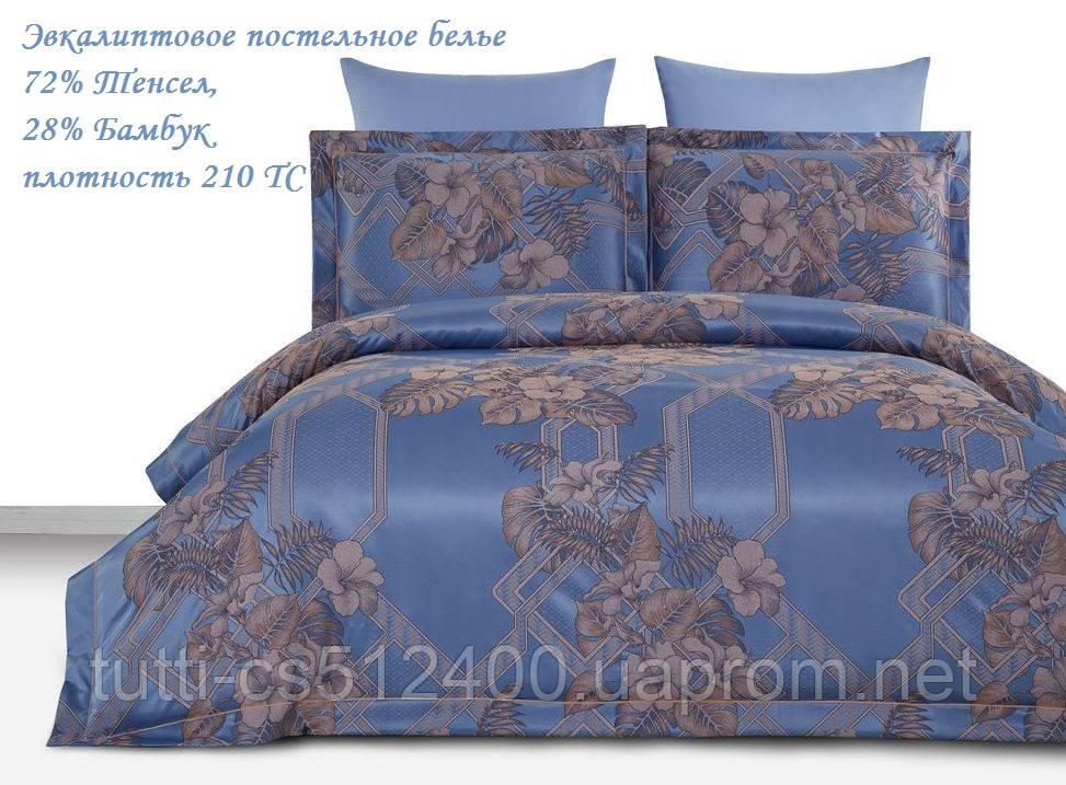 Шелковистое постельное белье из тенсела и бамбука