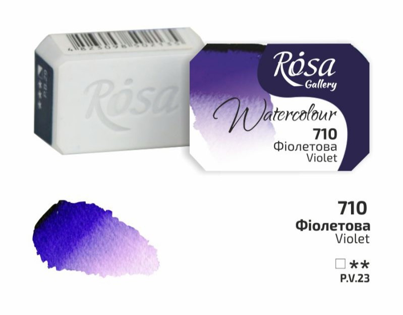 Краска акварельная фиолетовая кювета 2,5 мл Rosa Gallery, 343710