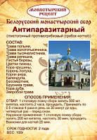 Монастирський чай від паразитів,папілом і бородавок