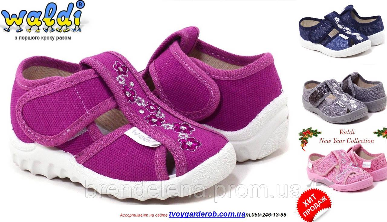 Детские тапочки для девочки  Waldi р (24-27) Код 0823-00