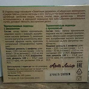Терпентиновые льодяники «Тайгові» з евкаліптом і прополісом (50шт,Артлайф), фото 2
