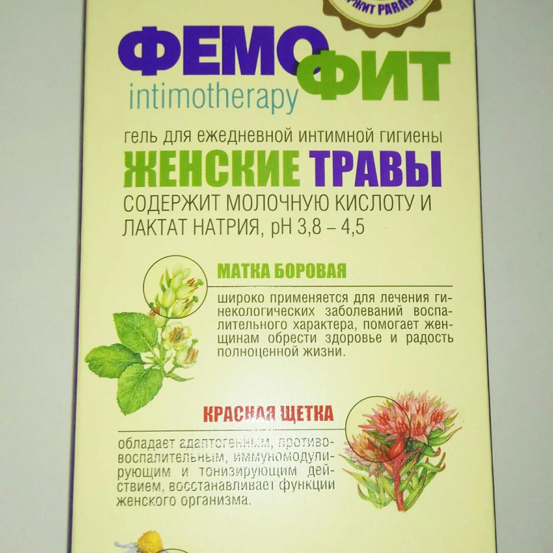 Фемофит гель для інтимної гігієни без мила 250мл