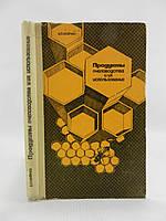Иойриш Н. Продукты пчеловодства и их применение (б/у)., фото 1