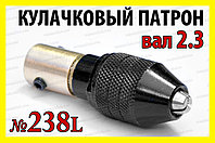 Кулачковый патрон №238L на вал 2,3мм зажим 0,3-4,0мм для гравера 8x0.75 дрели Dremel, фото 1