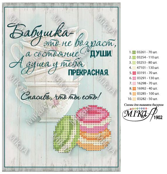 """Схема для  вышивки бисером - """"Бабушке"""" (рус.яз.)"""
