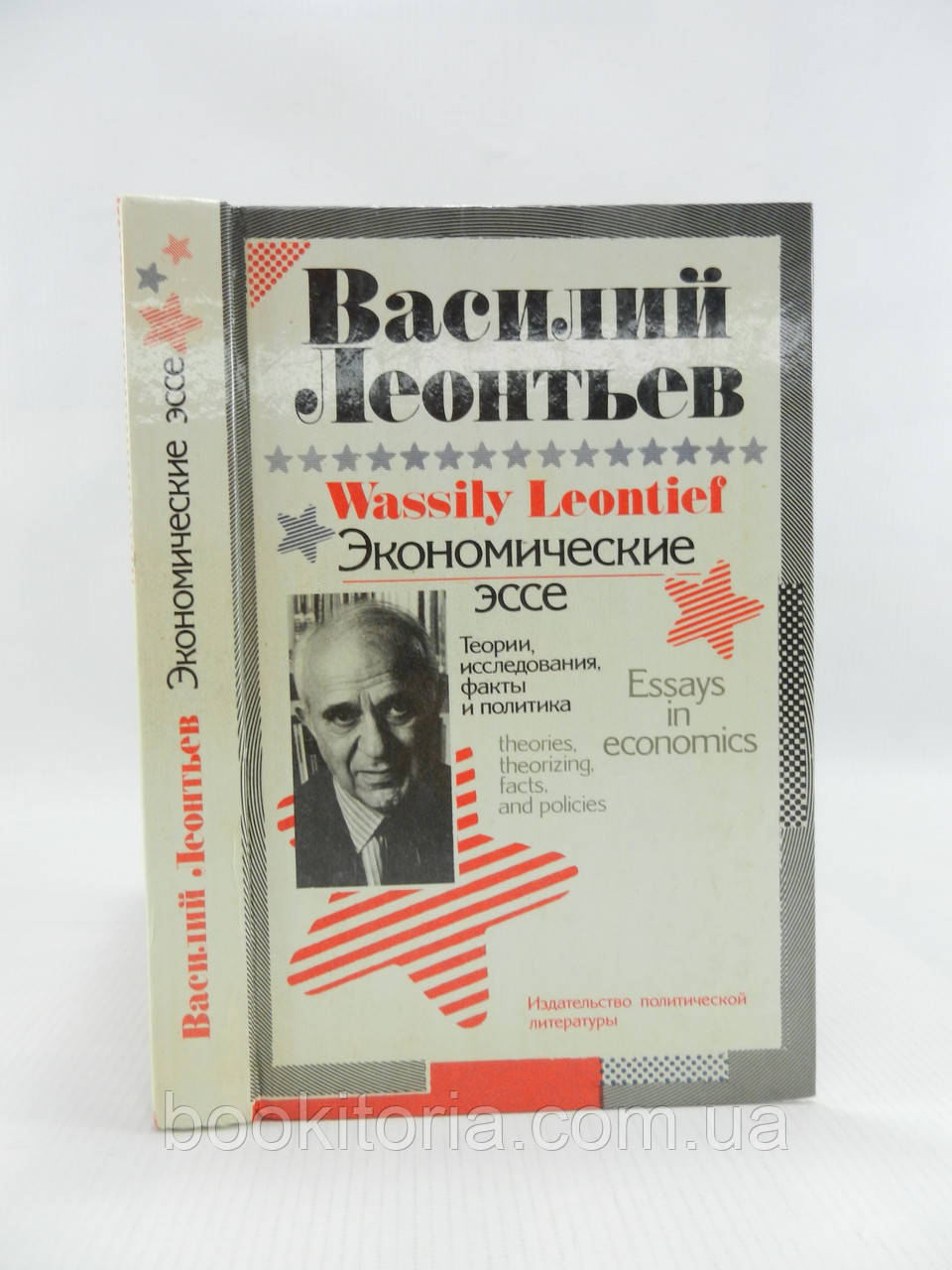 Леонтьев В. Экономические эссе (б/у).