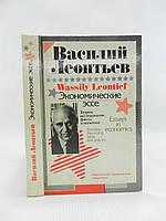 Леонтьев В. Экономические эссе (б/у)., фото 1