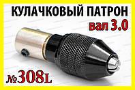 Кулачковый патрон №308L на вал 3,0мм зажим 0,3-4,0мм для гравера 8x0.75 дрели Dremel, фото 1